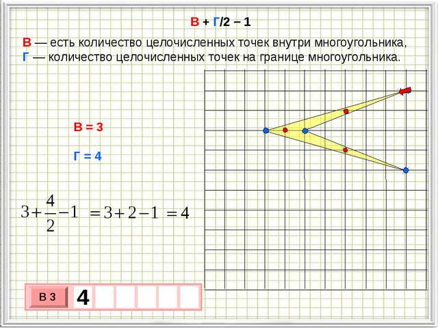 В + Г/2 − 1 В— есть количество целочисленных точек внутри многоугольника, Г...