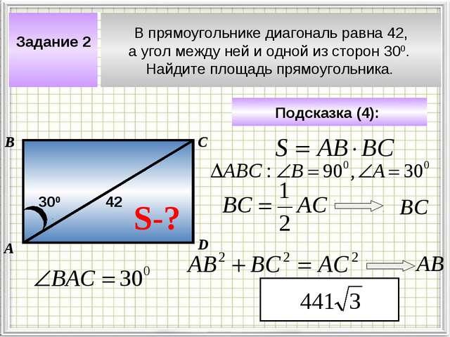 В прямоугольнике диагональ равна 42, а угол между ней и одной из сторон 300....