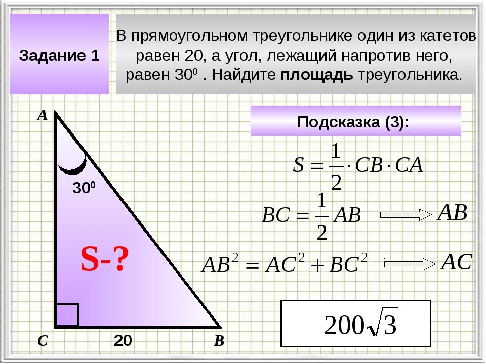 В прямоугольном треугольнике один из катетов равен 20, а угол, лежащий напрот...