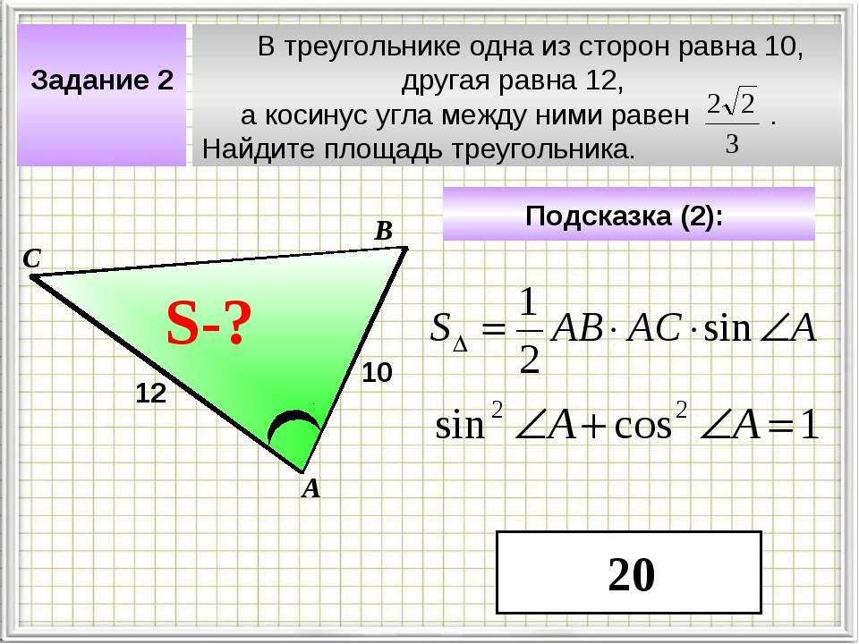 В треугольнике одна из сторон равна 10, другая равна 12, а косинус угла межд...