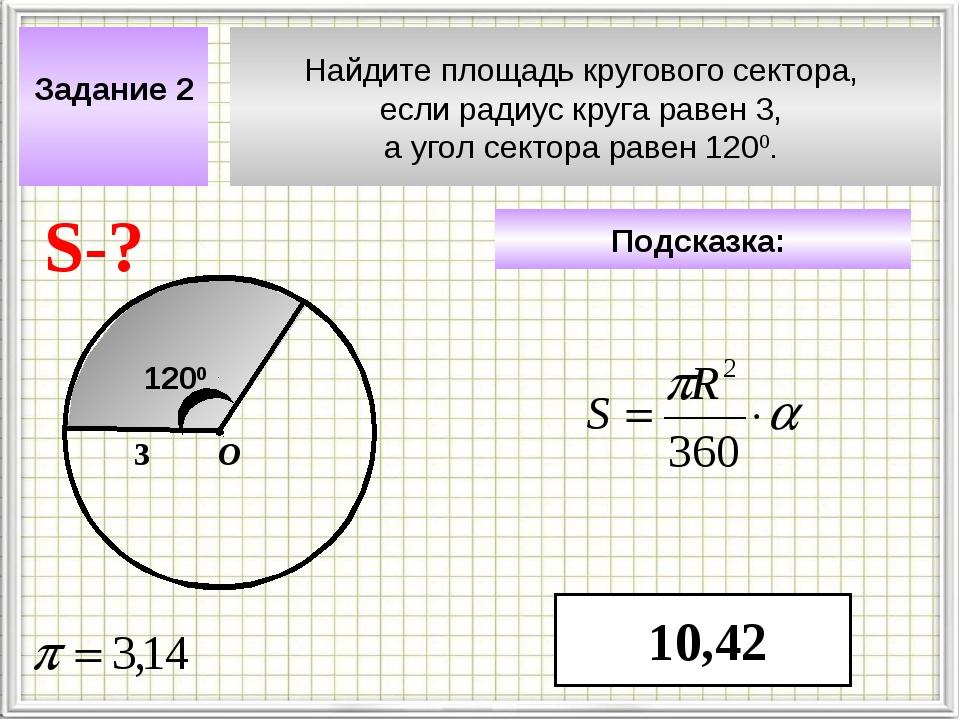 Найдите площадь кругового сектора, если радиус круга равен 3, а угол сектора...