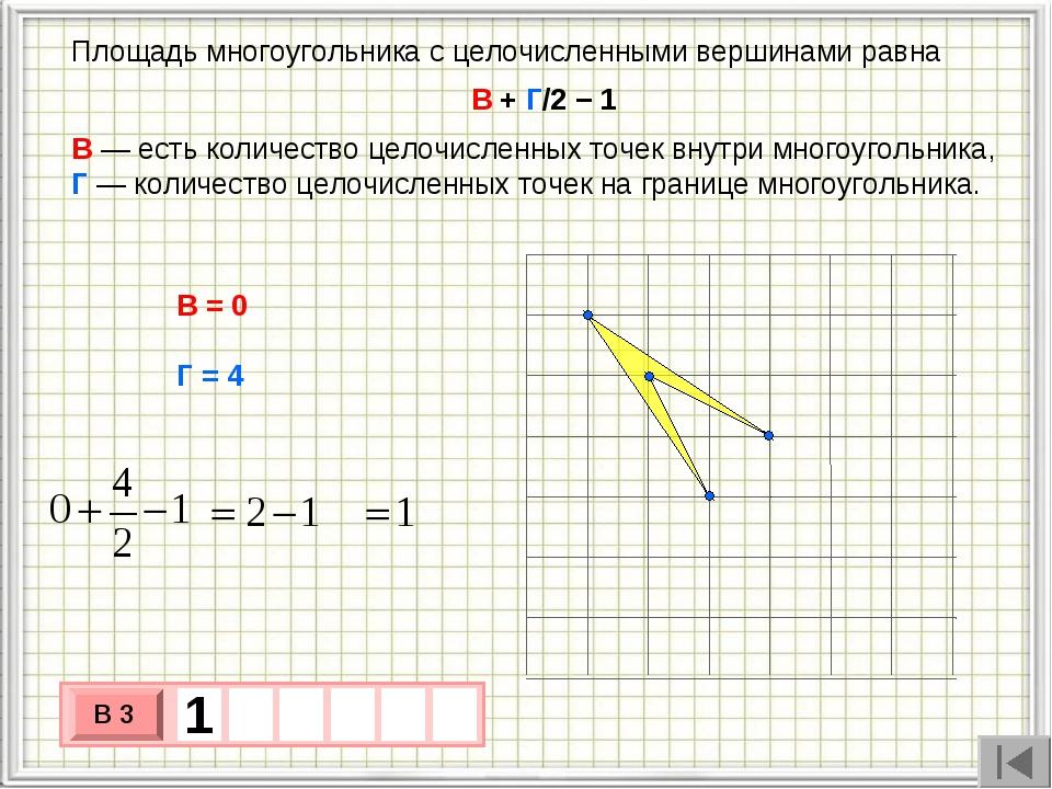 Площадь многоугольника с целочисленными вершинами равна В + Г/2 − 1 В— есть...