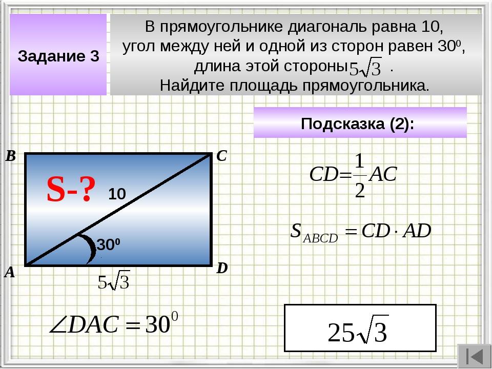 В прямоугольнике диагональ равна 10, угол между ней и одной из сторон равен 3...