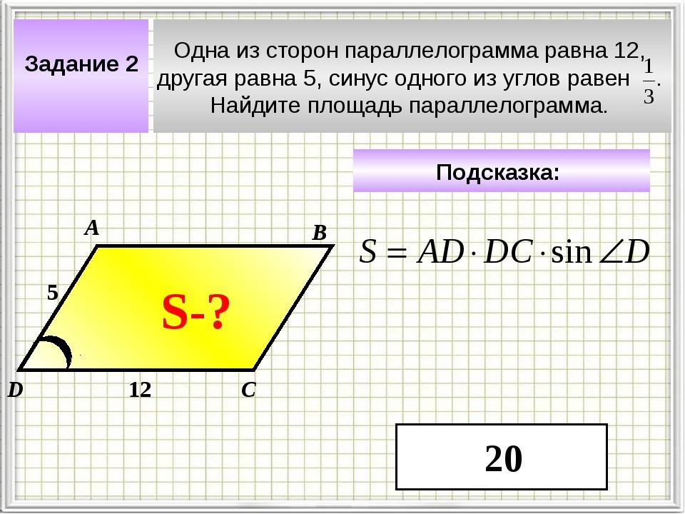 Задание 2 Одна из сторон параллелограмма равна 12, другая равна 5, синус одно...
