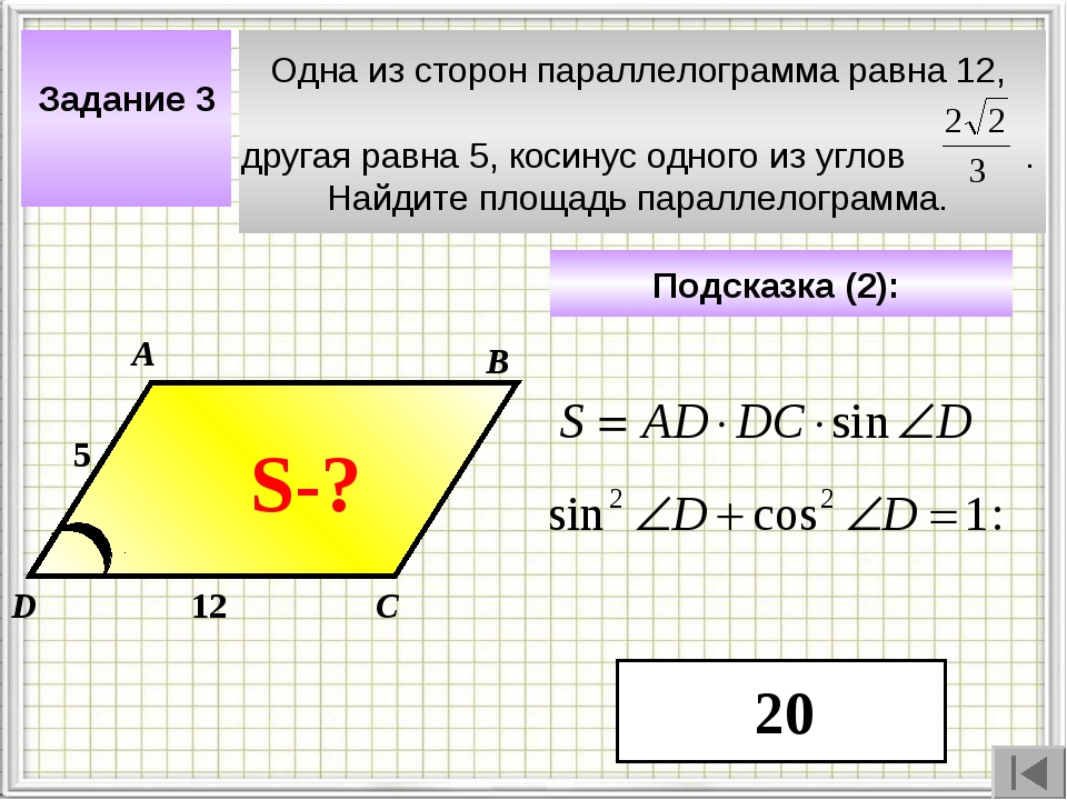 Задание 3 Одна из сторон параллелограмма равна 12, другая равна 5, косинус од...