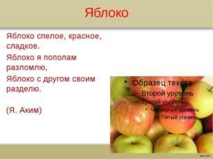 Яблоко Яблоко спелое, красное, сладкое. Яблоко я пополам разломлю, Яблоко с д