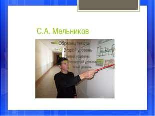 С.А. Мельников