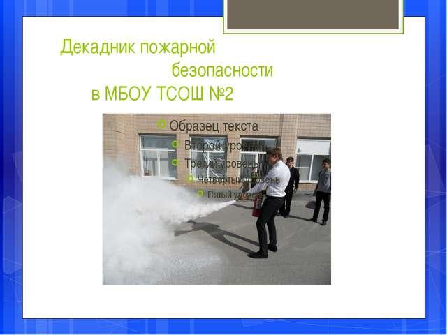 Декадник пожарной безопасности в МБОУ ТСОШ №2