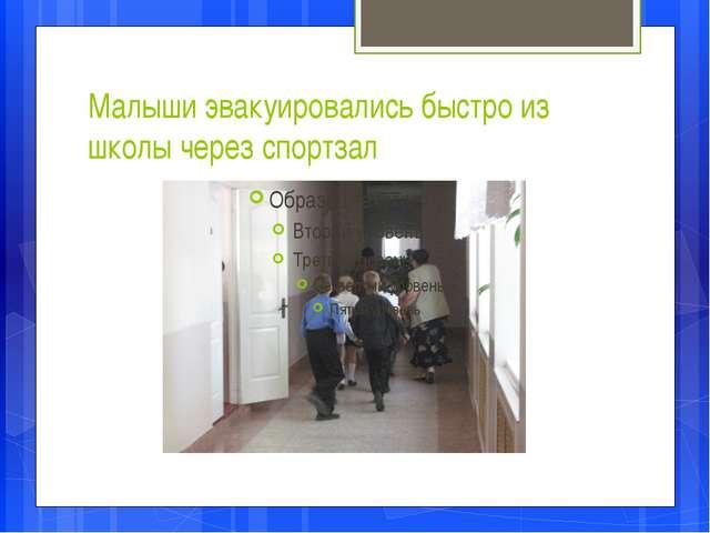 Малыши эвакуировались быстро из школы через спортзал