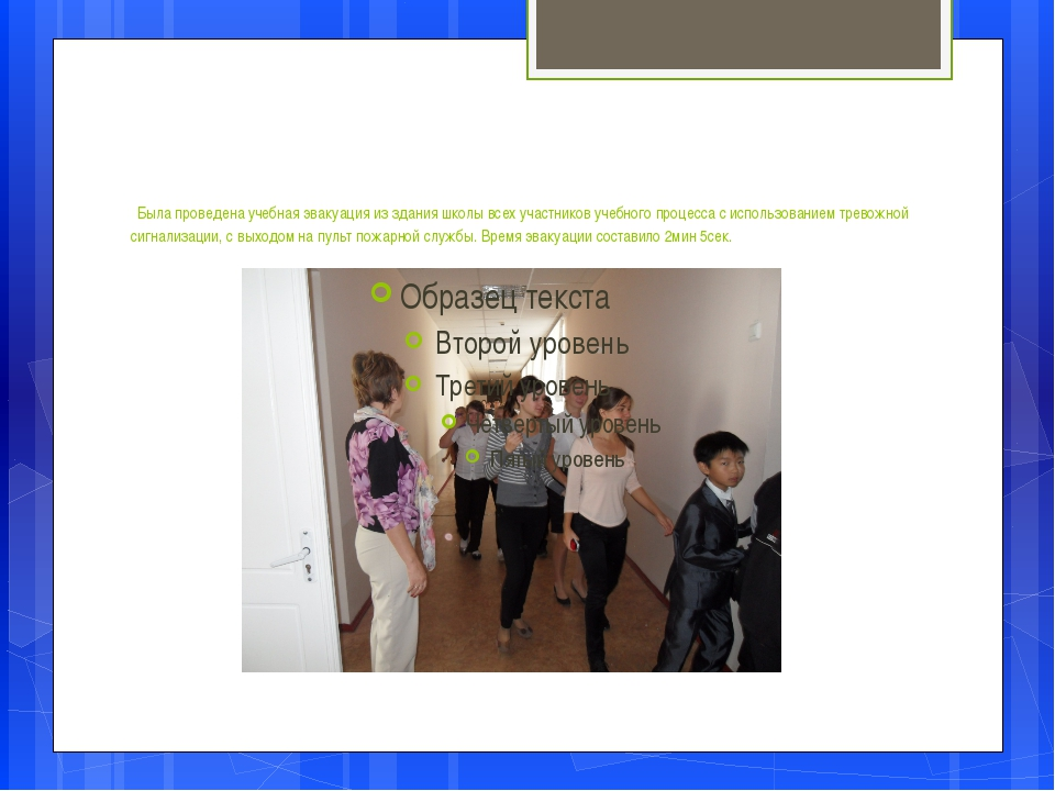 Была проведена учебная эвакуация из здания школы всех участников учебного пр...