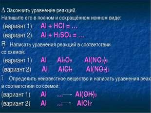 ∆ Закончить уравнение реакций. Напишите его в полном и сокращённом ионном вид