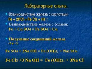 Лабораторные опыты. Взаимодействие железа с кислотами: Fe + 2HCl = Fe Cl2 + H
