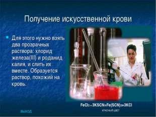 Получение искусственной крови Для этого нужно взять два прозрачных раствора: