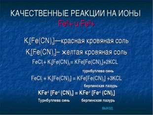 КАЧЕСТВЕННЫЕ РЕАКЦИИ НА ИОНЫ Fe²+ u Fe³+ K3[Fe(CN)6]—красная кровяная соль K4