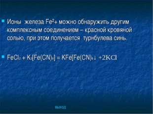 Ионы железа Fe²+ можно обнаружить другим комплексным соединением – красной кр