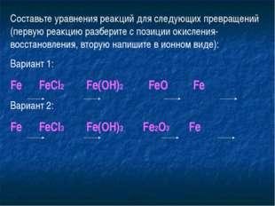 Составьте уравнения реакций для следующих превращений (первую реакцию разбери