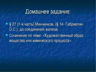 Домашнее задание: § 27 (1-я часть) Минченков, (§ 14- Габриелян О.С.), до соед