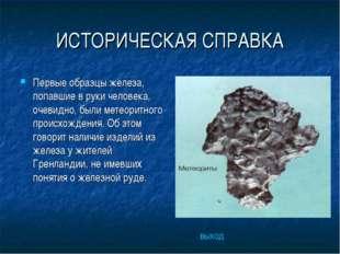 ИСТОРИЧЕСКАЯ СПРАВКА Первые образцы железа, попавшие в руки человека, очевидн