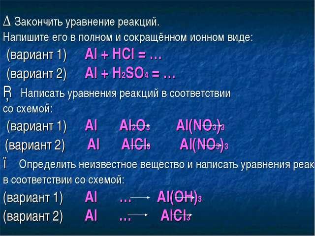 ∆ Закончить уравнение реакций. Напишите его в полном и сокращённом ионном вид...