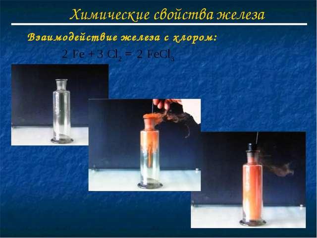 Химические свойства железа Взаимодействие железа с хлором: Fe + Cl2 = FeCl3 2...