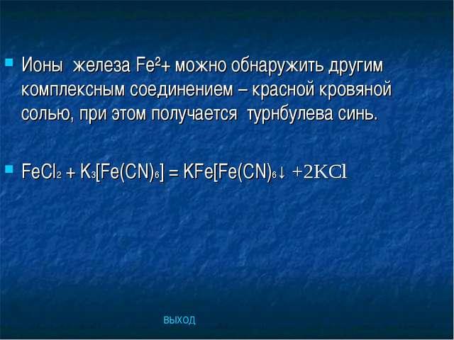 Ионы железа Fe²+ можно обнаружить другим комплексным соединением – красной кр...