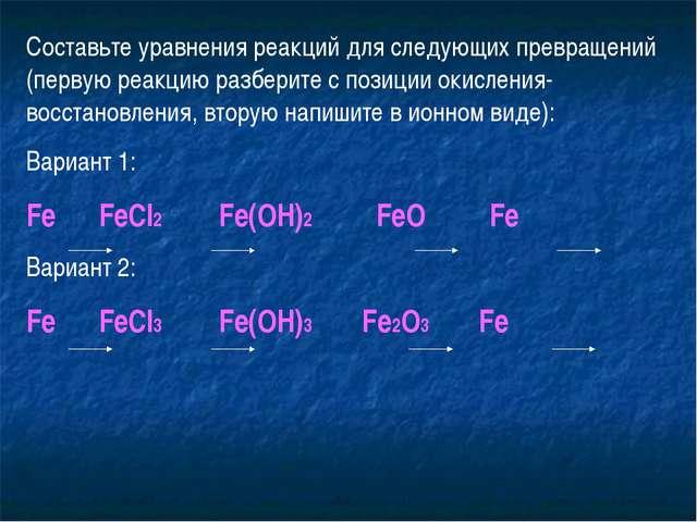 Составьте уравнения реакций для следующих превращений (первую реакцию разбери...
