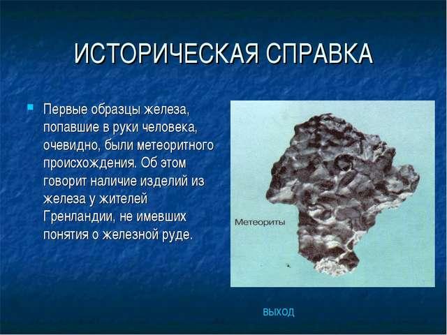 ИСТОРИЧЕСКАЯ СПРАВКА Первые образцы железа, попавшие в руки человека, очевидн...