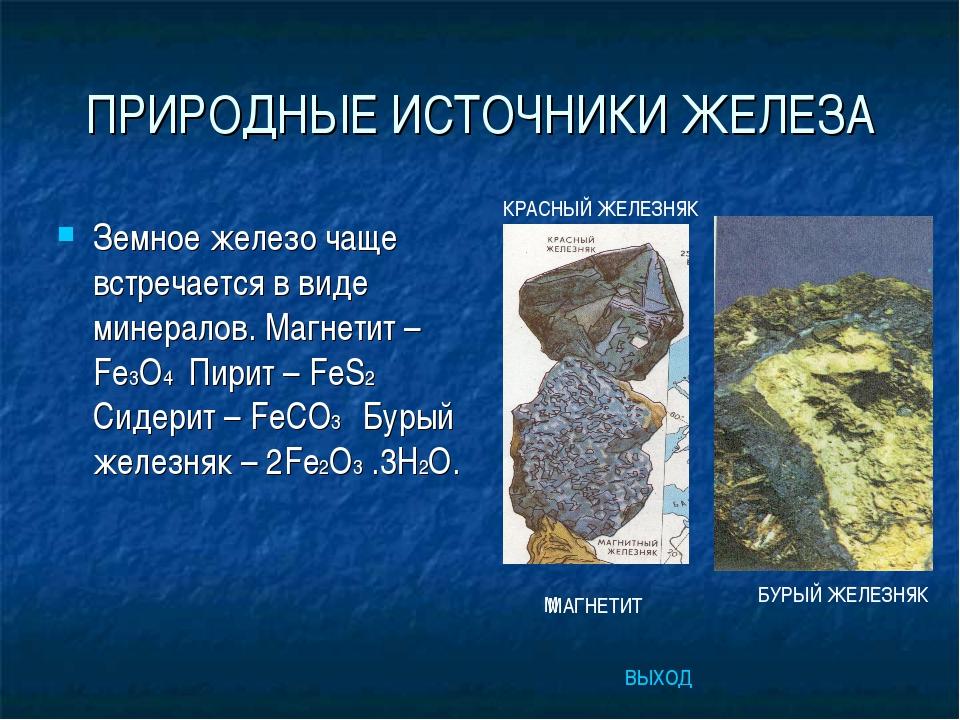 ПРИРОДНЫЕ ИСТОЧНИКИ ЖЕЛЕЗА Земное железо чаще встречается в виде минералов. М...