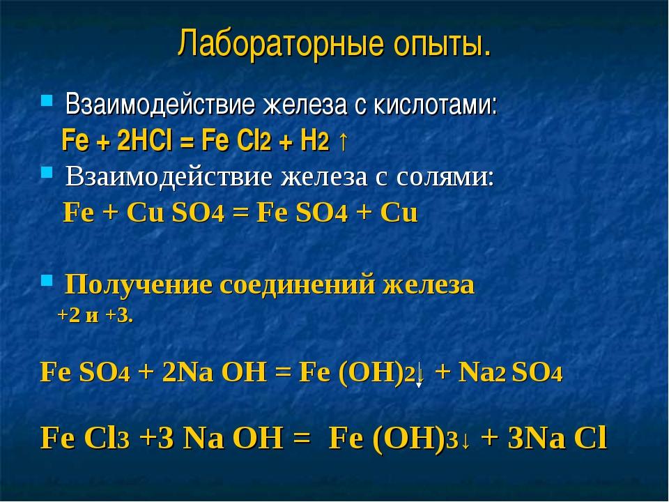 Лабораторные опыты. Взаимодействие железа с кислотами: Fe + 2HCl = Fe Cl2 + H...