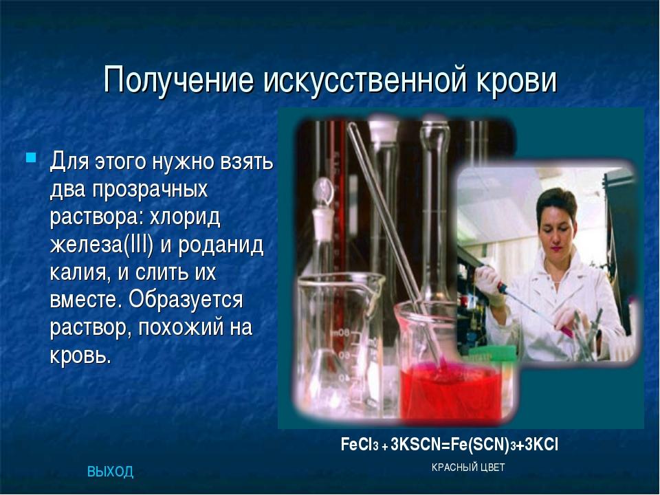 Получение искусственной крови Для этого нужно взять два прозрачных раствора:...