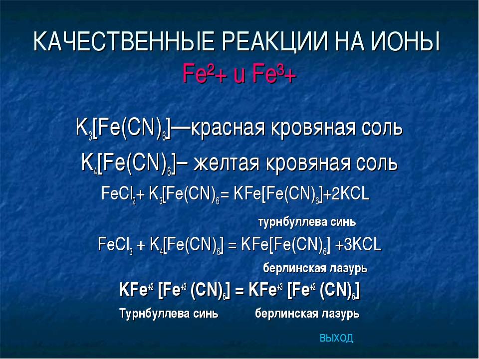 КАЧЕСТВЕННЫЕ РЕАКЦИИ НА ИОНЫ Fe²+ u Fe³+ K3[Fe(CN)6]—красная кровяная соль K4...