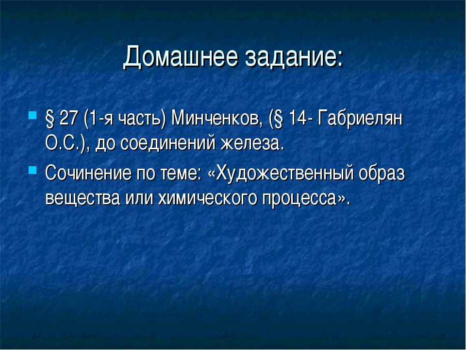 Домашнее задание: § 27 (1-я часть) Минченков, (§ 14- Габриелян О.С.), до соед...