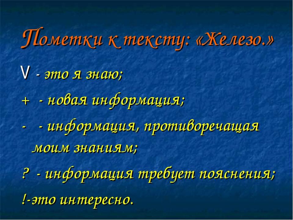 Пометки к тексту: «Железо.» V - это я знаю; + - новая информация; - - информа...