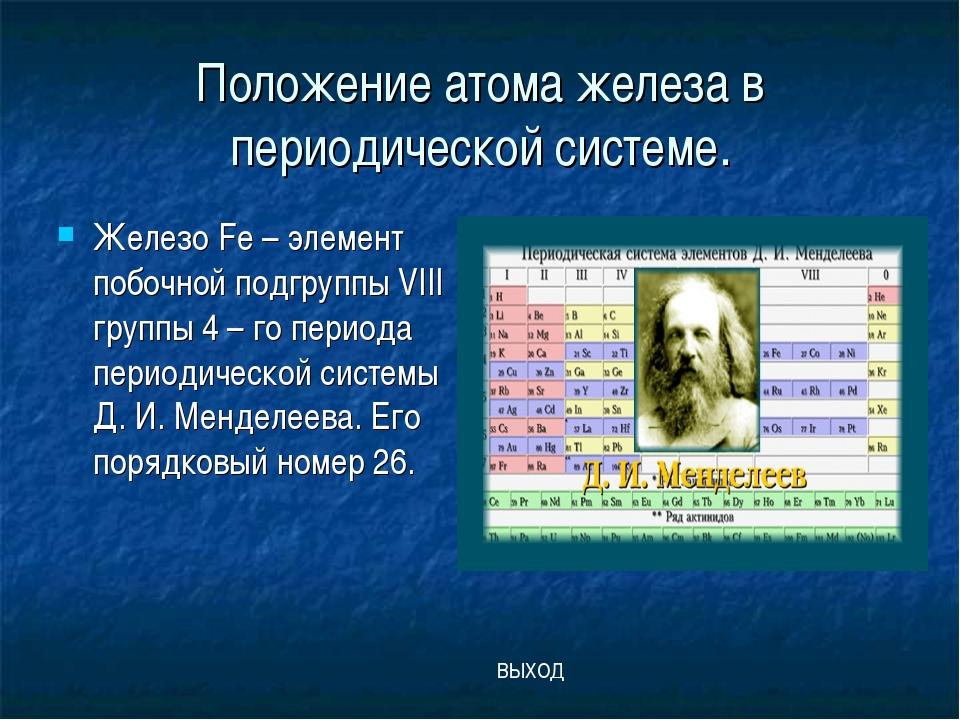 Положение атома железа в периодической системе. Железо Fe – элемент побочной...