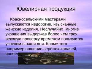 Ювелирная продукция Красносельскими мастерами выпускаются недорогие, изысканн