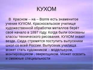КУХОМ В Красном – на – Волге есть знаменитое учение КУХОМ. Красносельское учи