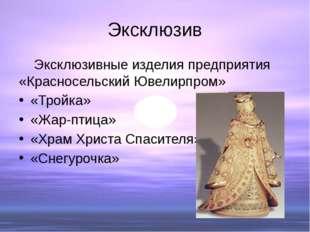 Эксклюзив Эксклюзивные изделия предприятия «Красносельский Ювелирпром» «Тройк