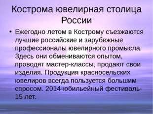 Кострома ювелирная столица России Ежегодно летом в Кострому съезжаются лучшие