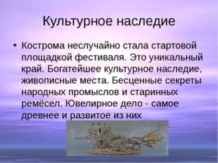 Культурное наследие Кострома неслучайно стала стартовой площадкой фестиваля.