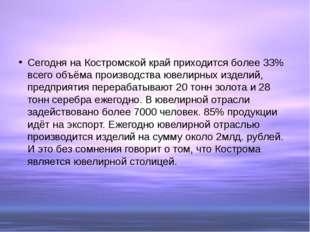 Сегодня на Костромской край приходится более 33% всего объёма производства ю