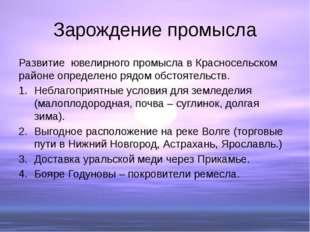 Зарождение промысла Развитие ювелирного промысла в Красносельском районе опре