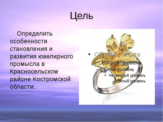 Цель Определить особенности становления и развития ювелирного промысла в Крас...