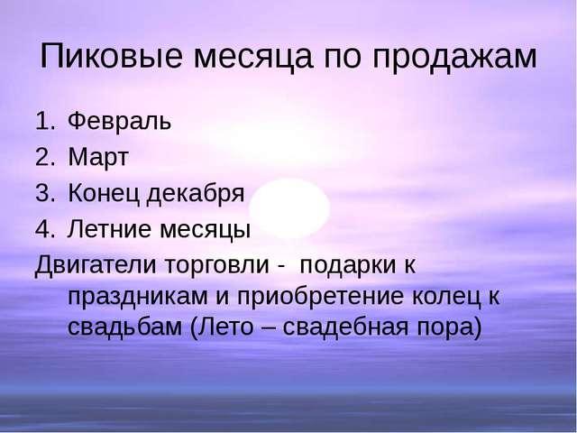 Пиковые месяца по продажам Февраль Март Конец декабря Летние месяцы Двигатели...
