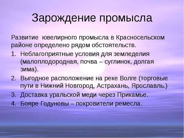 Зарождение промысла Развитие ювелирного промысла в Красносельском районе опре...