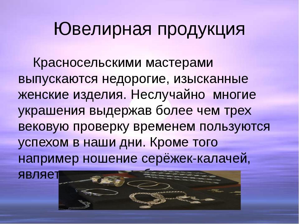 Ювелирная продукция Красносельскими мастерами выпускаются недорогие, изысканн...