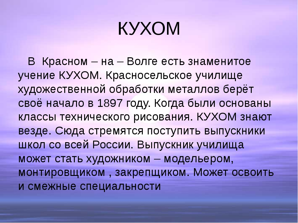 КУХОМ В Красном – на – Волге есть знаменитое учение КУХОМ. Красносельское учи...