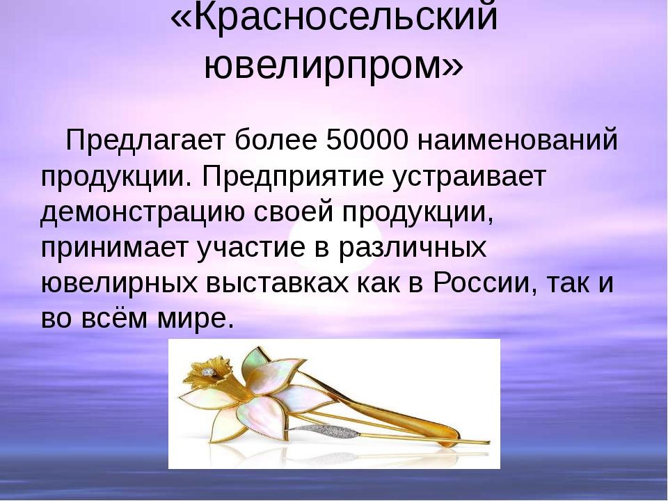 «Красносельский ювелирпром» Предлагает более 50000 наименований продукции. Пр...