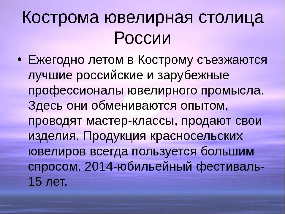 Кострома ювелирная столица России Ежегодно летом в Кострому съезжаются лучшие...