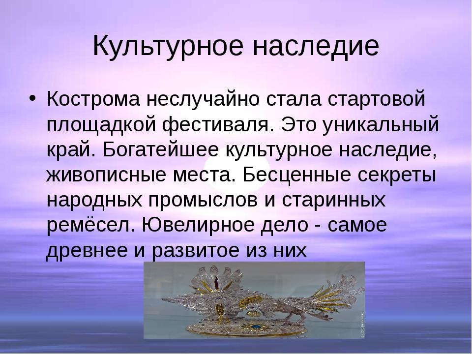 Культурное наследие Кострома неслучайно стала стартовой площадкой фестиваля....