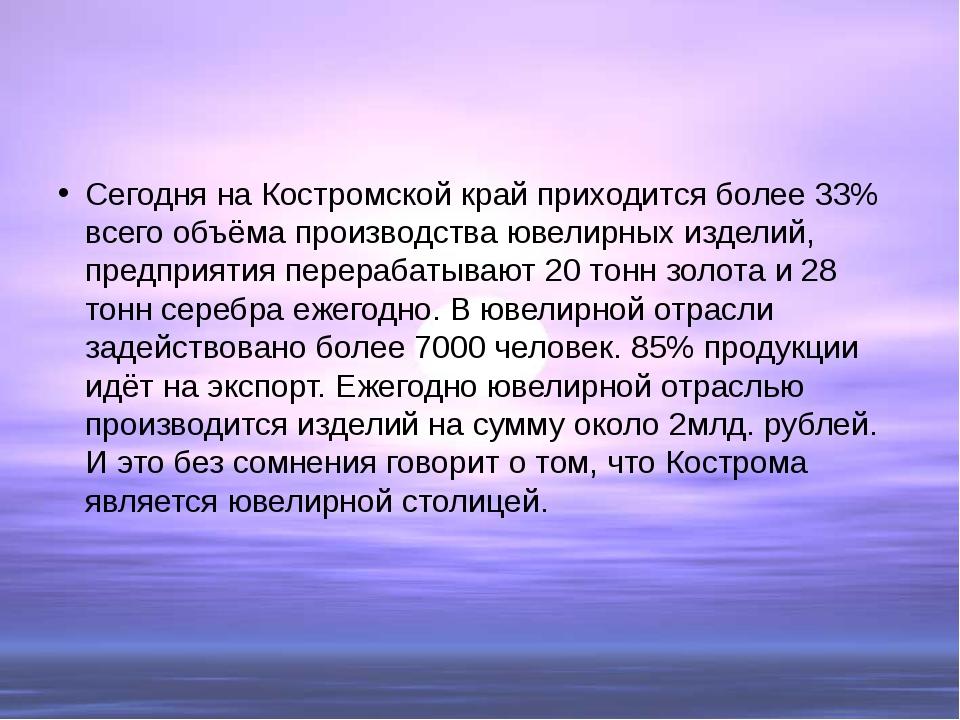Сегодня на Костромской край приходится более 33% всего объёма производства ю...
